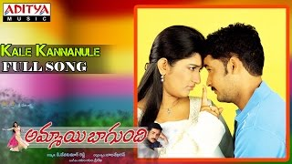 Ammayi Bagundi Movie || Kale Kannanule Full Song || Sivaji, Meera Jasmine