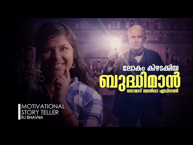 ലോകം കിഴടക്കിയ ബുദ്ധിമാൻ - തോമസ് അൽവാ എഡിസൺ   Storyteller
