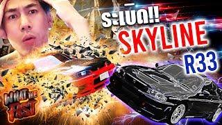 What the fast (WTF) | ระเบิด Skyline R33 ประกอบใหม่ ไฉไลกว่าเดิม !!! EP.30