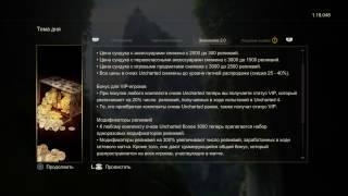 Uncharted 4 обновление, декабрь 2016