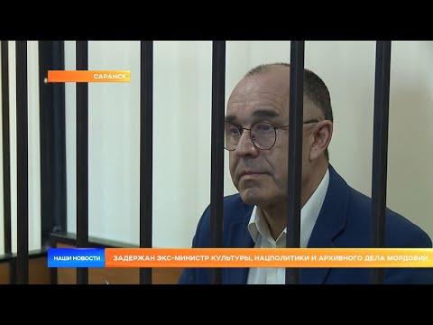 Задержан экс-министр культуры, нацполитики и архивного дела Мордовии