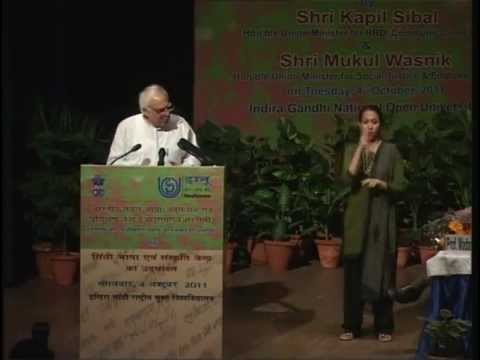 Inauguration of Center for Sindhi Language & Culture by Shri Kapil Sibal
