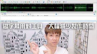 Aegisub 製作影片字幕教學,大幅減少製作字幕的時間