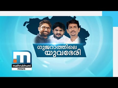 Youth Rising In Gujarat Elections: Special Program  Part 2  Mathrubhumi News