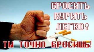 Бросить Курить Легко - поможет Монастырский чай от курения