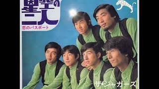 ザ・ジャガーズThe Jaguars/⑤星空の二人 (1968年9月25日発売) 作詞:...