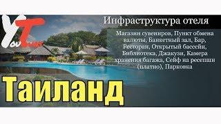 Туры в Sunset Park Beach Resort & Spa 4*, Паттайя, Таиланд