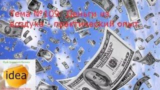 Деньги из воздуха - практический опыт