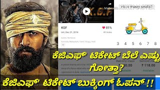 KGF ticket booking open |KGF ticket booking update |book my show| Rocking star Yash