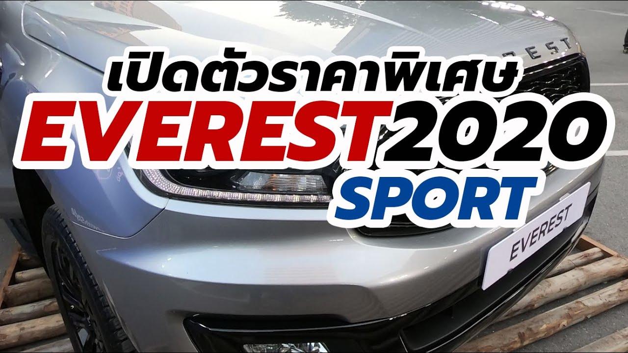 เปิดตัว-ราคา Ford Everest Sport 2020 ใหม่ แต่งสปอร์ตรอบคัน ราคาพิเศษสุด 1.399 ล้านบาท