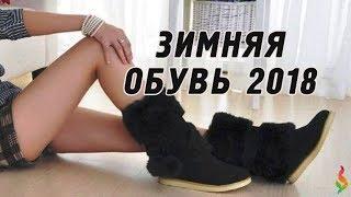 ЗИМНЯЯ ЖЕНСКАЯ ОБУВЬ 2017-2018 ФОТО Модная Обувь для Стильной Зимы Тренды Что Носить Fashion Winter