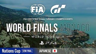 [日本語] FIA-GT選手権 2019 | ネイションズカップ | ワールドファイナル | 準決勝