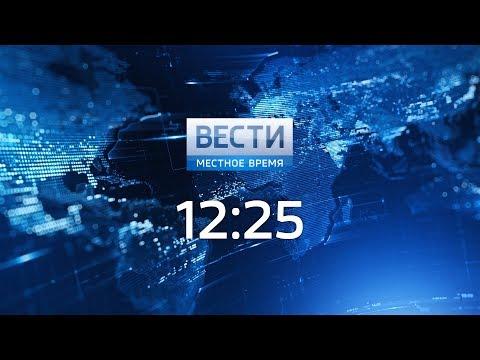 Вести. Саратов в 1225 от 19 октября 2018