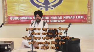 Andhule Kiya Paya-Bhai Sarbjit Singh Dhunda,G. Guru Nanak Niwas, Lier, Norway 20-4-2014