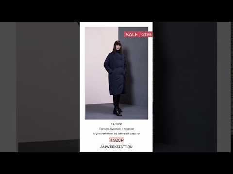 -20% на зимнюю верхнюю одежду | Интернет-магазин Am'Werkstatt | Зимняя распродажа