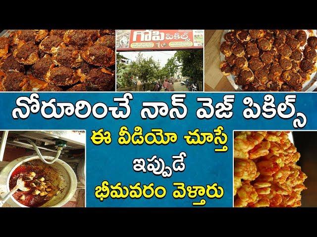 Bhimavaram   Non Veg Pickels   Gopi Pickels   Veg Pickels   PDTV Foods