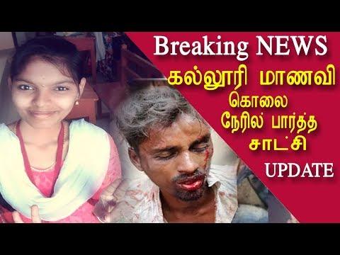 Meenakshi College student ashwini murder eyewitness report  tamil live news, tamil news redpix