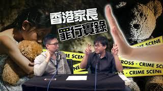Publication Date: 2018-11-09 | Video Title: 家長罪行實錄 EP 10b - 潮商歷代校長計劃未來,大膽行