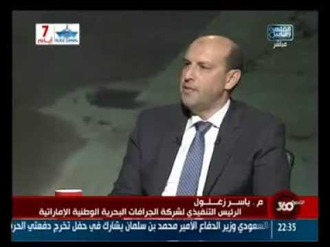 Eng. Yasser Zaghloul,  NMDC CEO  interview with Egyptian channel