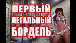 Первый бордель с секс куклами в Москве, 1080р, First brothel with sex dolls in Moscow, 1080р