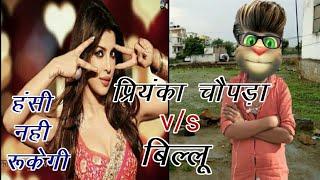 प्रियंका चौपड़ा VS बिल्लू कोमेडी । Priyanka Chopra v/s Billu Comedy video | Talking Tom Comedy video