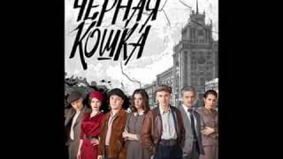 Черная кошка, 5 серия, 6 серия, смотреть онлайн на канале Россия 1 анонс  16 ноября 2016