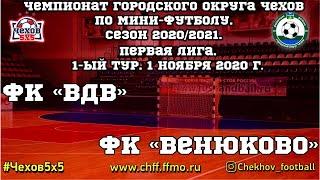 ФК ВДВ ФК Венюково 01 11 2020