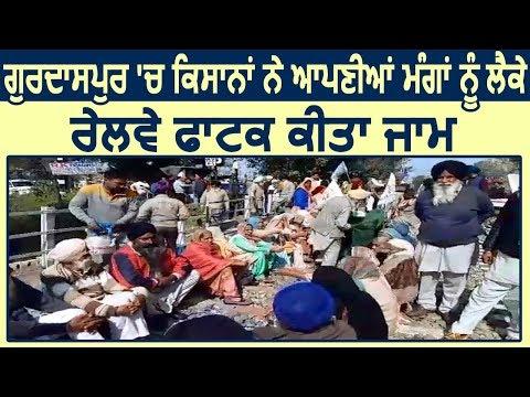 Gurdaspur में किसानों ने अपनी मांगों को लेकर Railway Track किया जाम