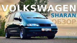 Обзор Volkswagen Sharan 1 поколение.  Идеальная машина!