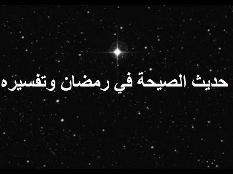 شرح حديث الصيحة في رمضان و تفسيره Youtube