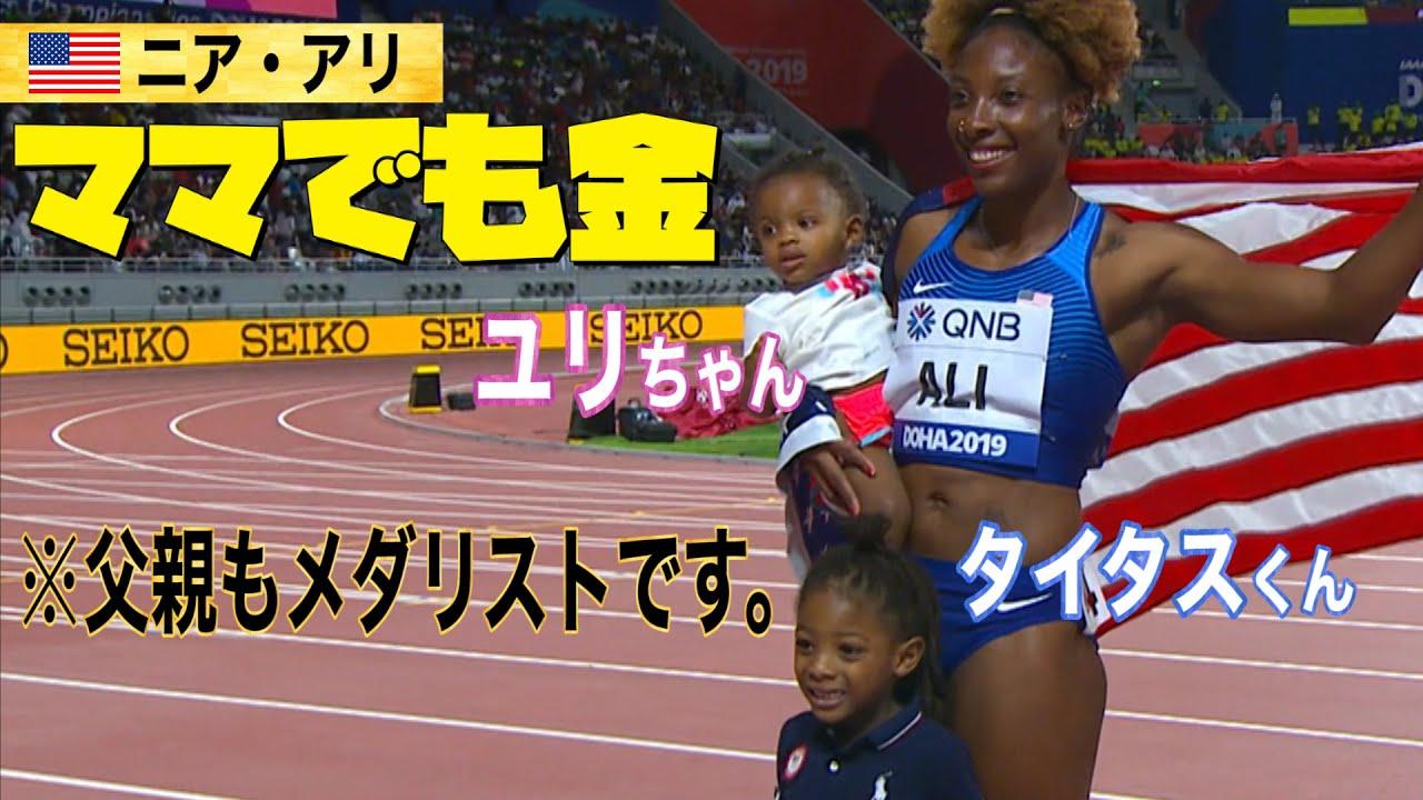 【ママでも金③】パートナーもメダリスト! 2児の母ニア・アリ 世界陸上初の栄冠!