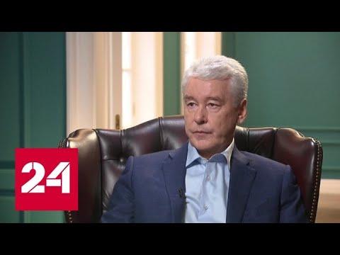 Сергей Собянин о