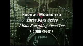 "Ксения Мосиенко - Three Days Grace ""I Hate Everything About You"" (drum cover)"