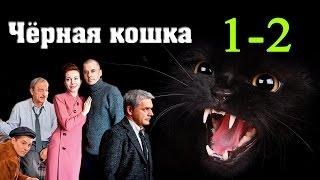 Чёрная кошка 1-2 серия Русские новинки фильмов 2016 #анонс Наше кино