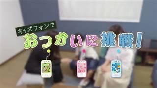 小学1年生のカイくんが子ども向けケータイ「キッズフォン」を使って、お...