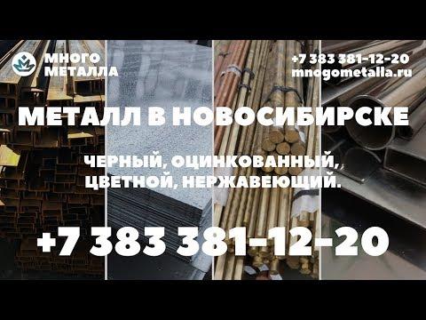 Металл купить в Новосибирске