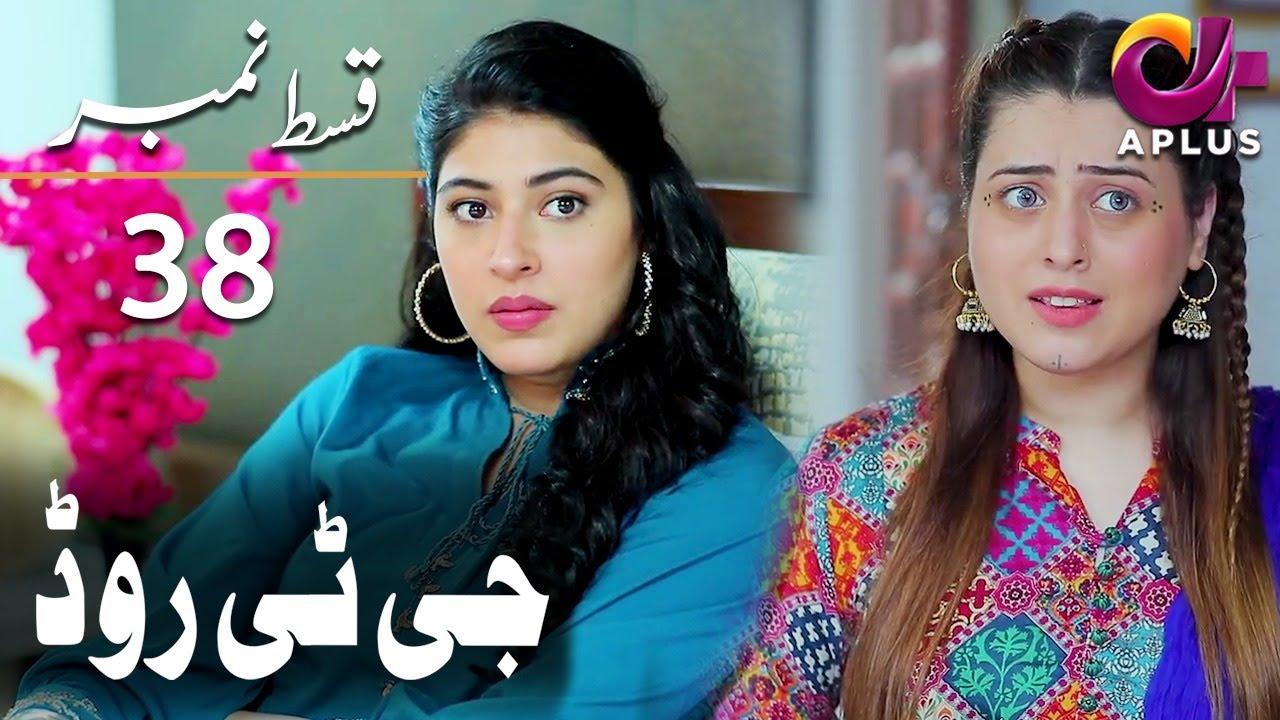 GT Road - Episode 38 | Aplus Dramas | Inayat, Sonia Mishal, Kashif,  Pakistani Drama | AP1