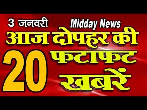 Midday News | दोपहर की फटाफट खबरें | Headlines | Aaj Ki News | Breaking News | Mobile News 24