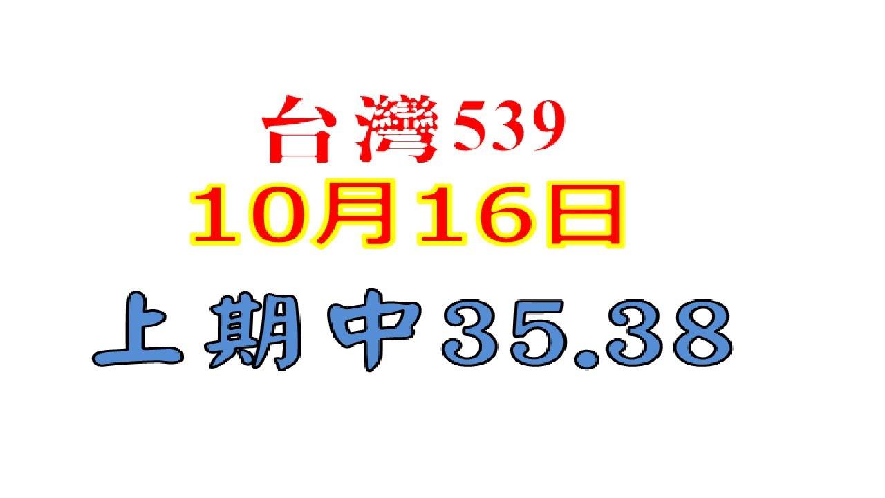 10月16日台灣1016今彩539-上期35.38
