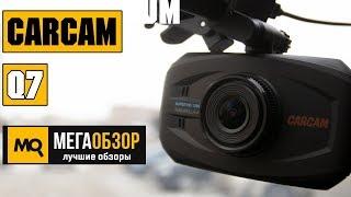 CARCAM Q7 обзор видеорегистратора