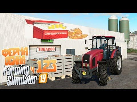 Сигаретная фабрика имени Сидорыча - ч123 Farming Simulator 19