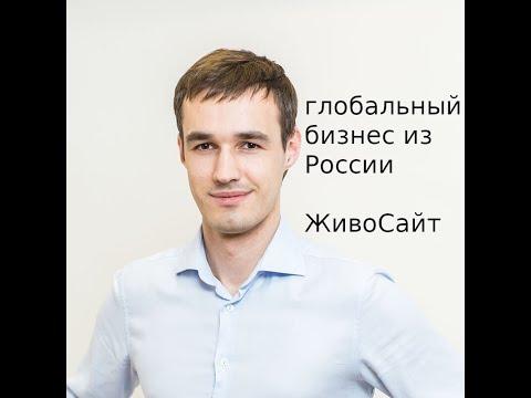 Живосайт - глобальный бизнес из России, Тимур Валишев