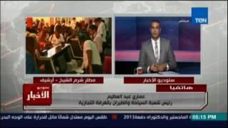 رئيس شعبة السياحة يكشف عن أخر تطورات المباحثات مع الجانب الروسي لعودة السياحة الروسية لمصر