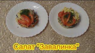 Салат Завалинка вкусные праздничные салаты на день рождения