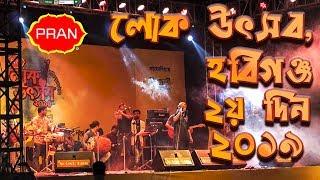 প্রাণ-লোক-উৎসব-হবিগঞ্জ--২০১৯-দ্বিতীয় দিন | Pran Folk Festival Habiganj 2019 2nd day