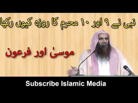 Nabi Nay 9 or 10 Moharram Ka Roza Q Rakha   Moosa Aur Firon ka Waqiya by Tauseef Ur Rehman