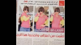بالفيديو.. شيرين عبدالوهاب تتعرض لعملية نصب كانت سببًا في اعتزالها الغناء