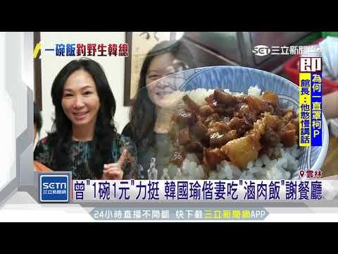 曾「1碗1元」力挺 韓國瑜偕妻吃「滷肉飯」謝餐廳|三立新聞台
