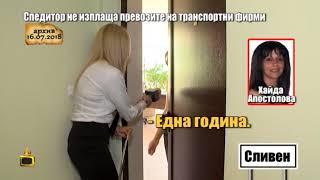 Транспортни фирми от цялата страна, измамени от спедитора Хайда Апостолова