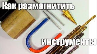 Как размагнитить инструменты